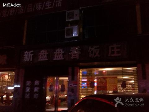 新盘盘香饭庄(二七北路店)旅游景点图片