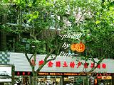 全国土特产食品商场(淮海中路店)