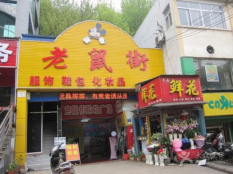 老鼠街(虎泉店)
