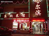哈尔滨东北莱馆