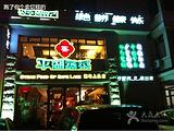 平湖蒸菜(天池路店)