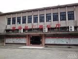 南海丝厂有限公司