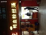 南京鸭血粉丝