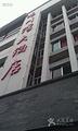 龙川湾大酒店