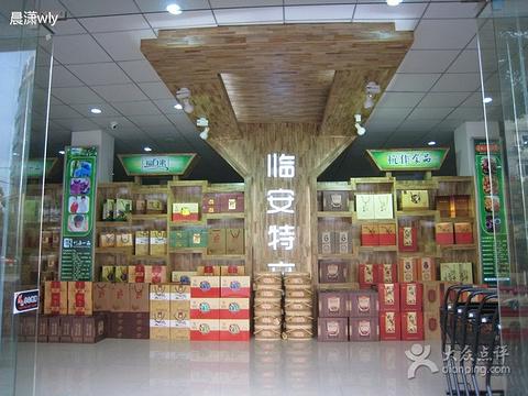 杭佳土特产商场