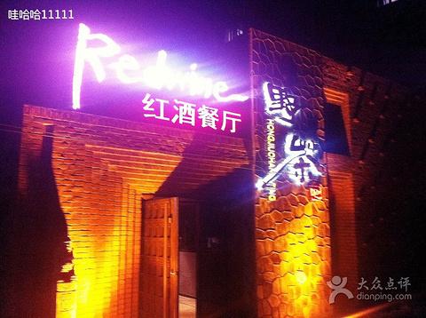 野茶吧红酒餐厅