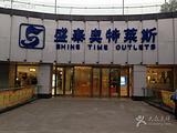 盛泰购物中心