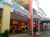 宝大祥青少年儿童购物中心(百联奥特莱斯店)