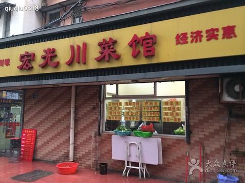 宏光川菜馆