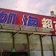 如海超市(古棕路店)