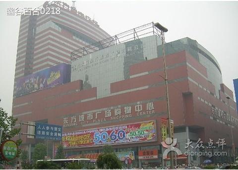 东尚购物广场