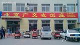 广交友饭庄