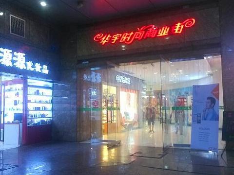 华宇时尚商业街旅游景点图片