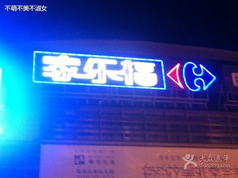 家乐福(大钟寺广场店)