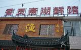 香灵斋湖鲜馆