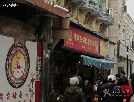 老铺头海鲜干货店