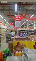 天惠超市(蠡湖店)