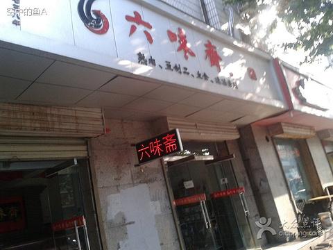 六味斋(侯运店)