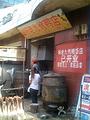 杨老九烤鸭店