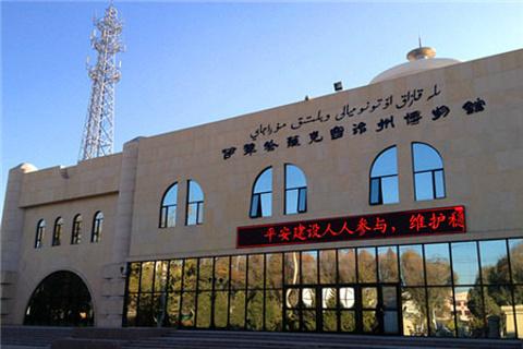 伊犁哈萨克自治州博物馆