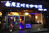 磨豆时光咖啡馆