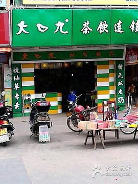 大口九茶饮连锁店