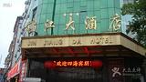 锦江大酒店