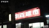中百超市(石化二区店)
