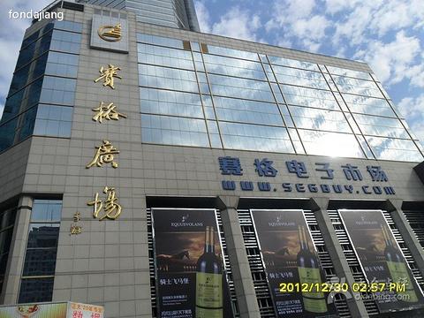 赛格电子市场(华强北路店)