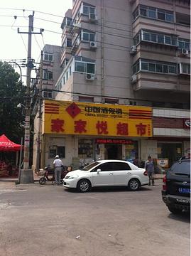 家家超市(明湖北路)