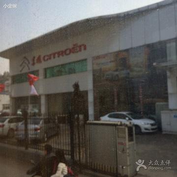 东风雪铁龙(北京东路店)的图片