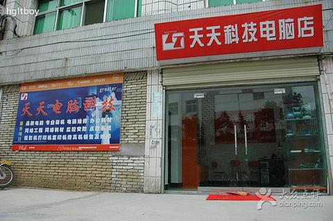 天天科技电脑店
