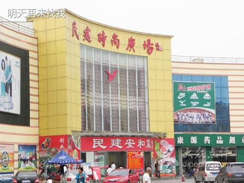 民建购物广场旅游景点图片