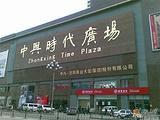 中惠时代广场