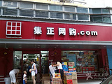 集正超市(镇海路店)