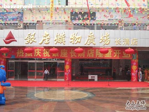 银座购物广场(长清店)