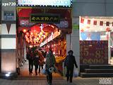 老北京特产街