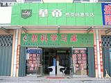 华帝燃具店