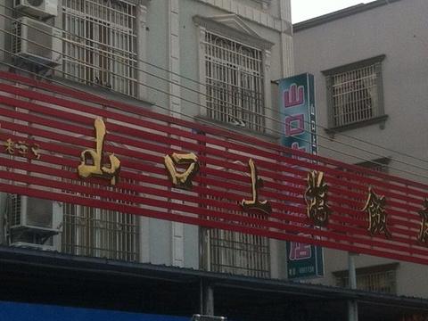 合浦山口上游饭店旅游景点图片