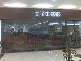 牛子牛书馆