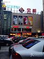 上海客都超市