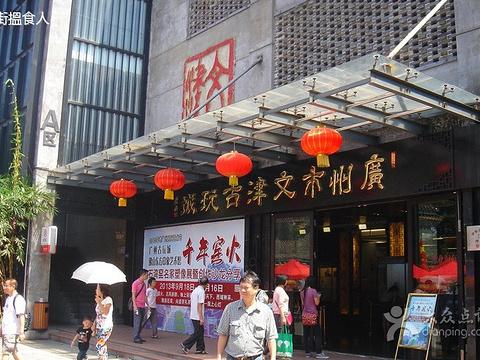 文津古玩城旅游景点图片