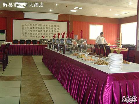 辉县大酒店·中餐厅