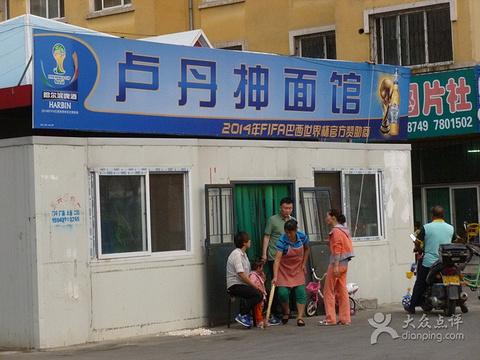 卢丹抻面馆旅游景点图片