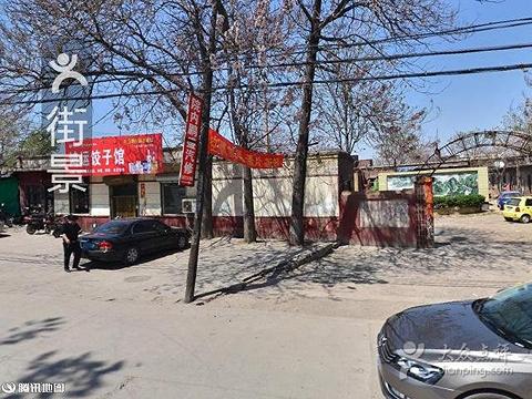 鸿运饺子馆