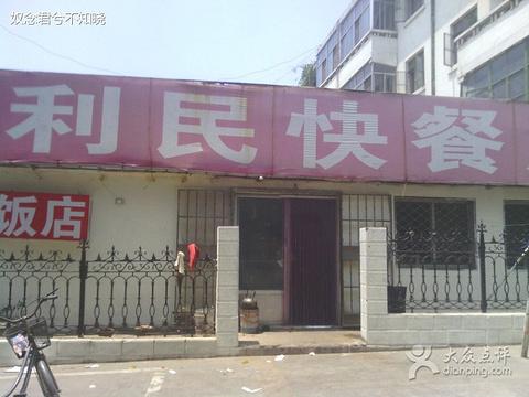 利民快餐店