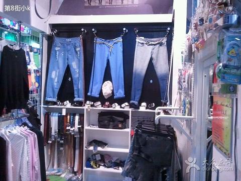 第8街服装店