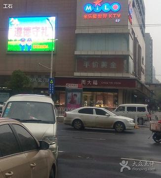 周大福(中南广场店)
