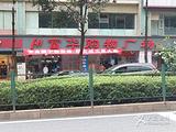 富华购物广场