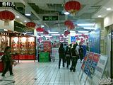 沃尔玛购物广场(延庆妫水北街店)
